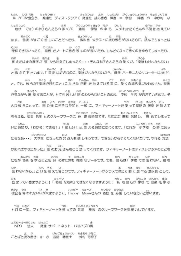 baobabu_okimuraのサムネイル
