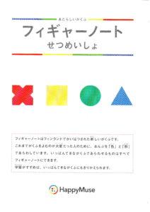 東京都教育庁主催の『市区町村教育委員会特別支援教育担当者会議』において、フィギャーノートが紹介されました