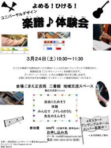 3/24楽譜体験会
