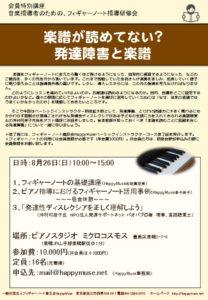 8/26研修会「楽譜が読めてない?発達障害と楽譜」