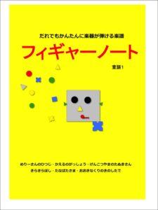 「はじめてパック 童謡集」発売