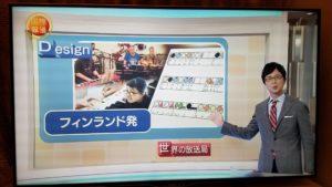 国際報道2018_NHK-BS1で紹介されました
