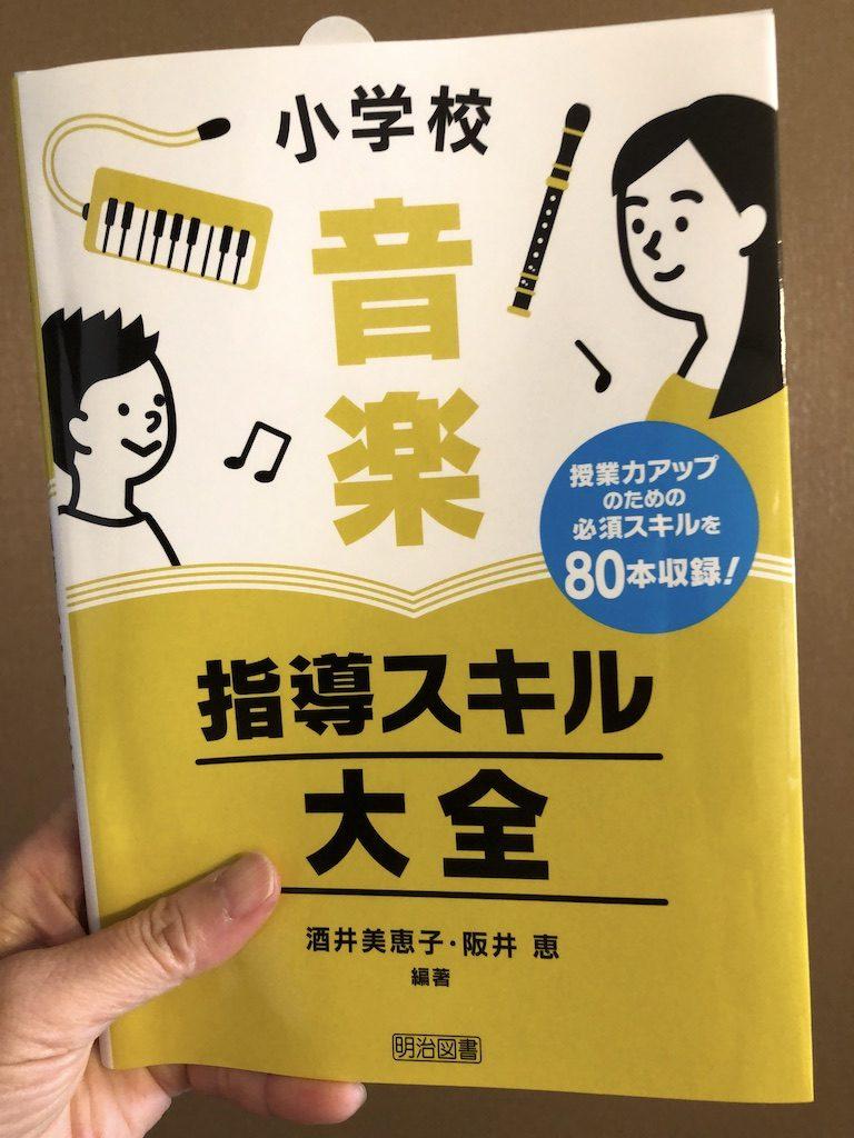 書籍:「小学校音楽 指導スキル大全」で紹介されました