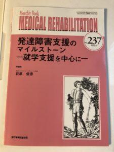 雑誌:メディカルリハビリテーション 237号で紹介されました