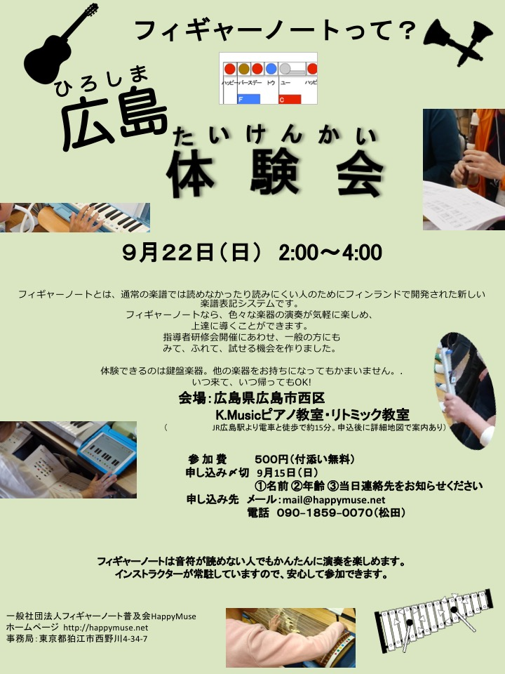 9/22体験会in広島!お待ちしています