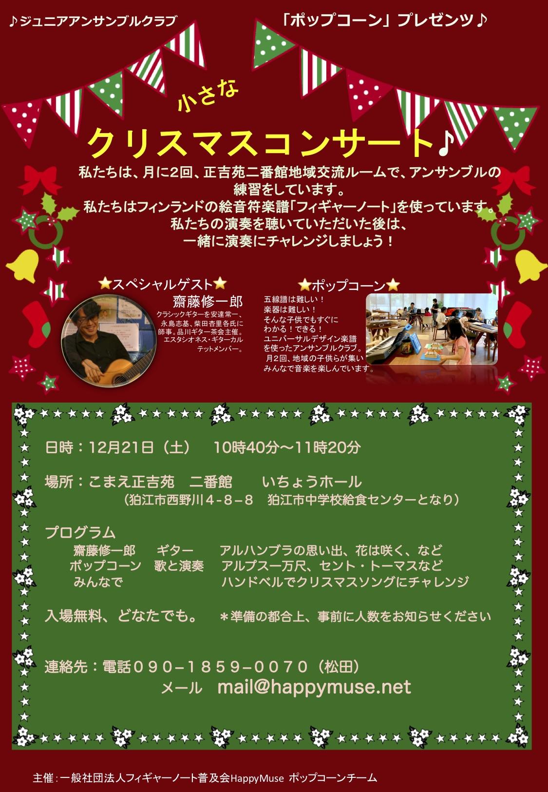 小さなクリスマス会@東京