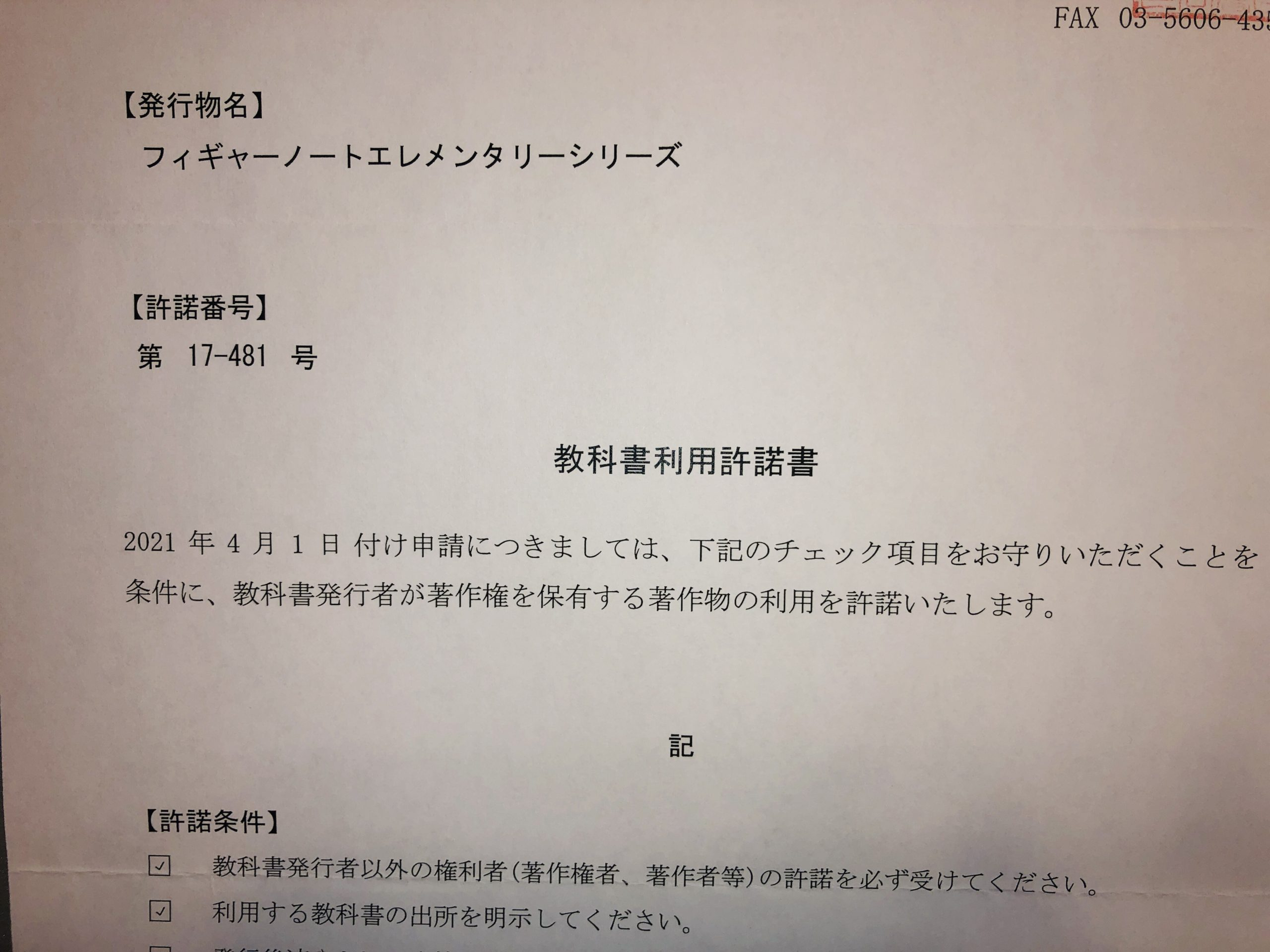 "<span class=""title"">小学校教科書フィギャーノート 版</span>"